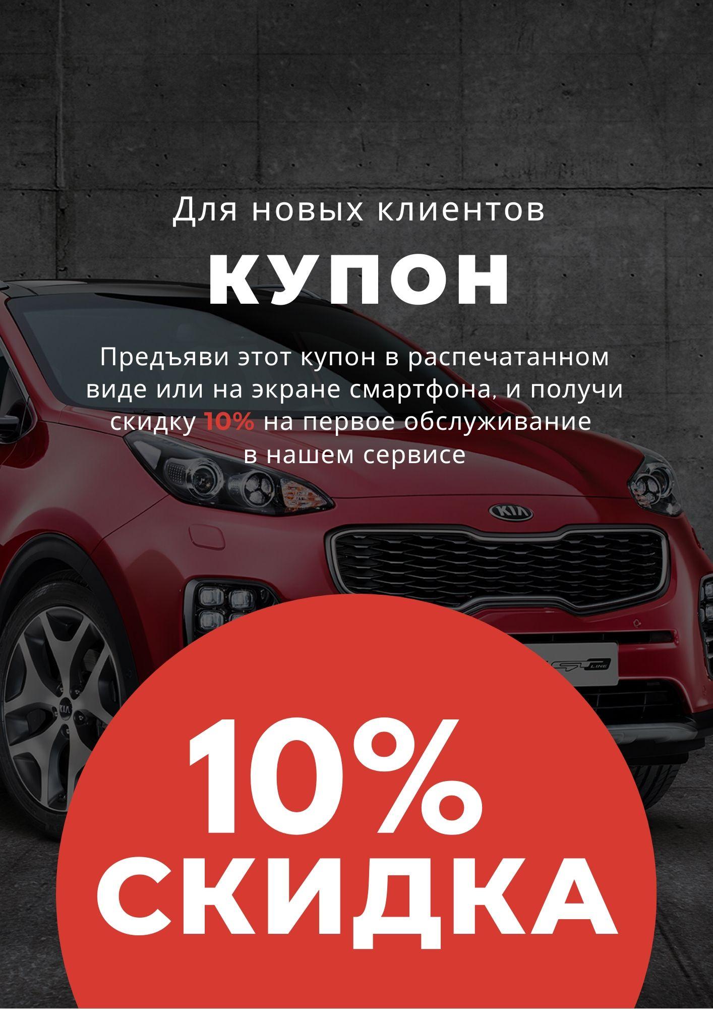 Скидка 10% СТО-18